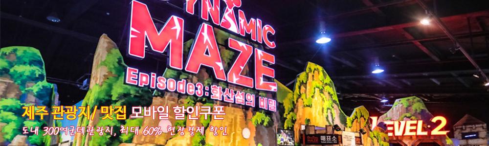제주도관광지/ 맛집 현장결제 모바일쿠폰