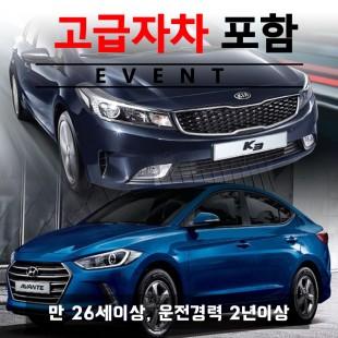 아반떼AD / 뉴K3 (랜덤) + 고급자차
