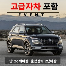 [한정기간 특가판매] 베뉴 5인승 2019년형 + 고급자차