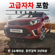 더뉴모닝 2018년~2019년형 + 완전자차