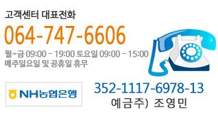 고객센터 Tel. 064)747-6606
